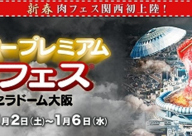 関西初上陸!京セラドーム大阪で、肉三昧の「スーパープレミアム肉フェス」
