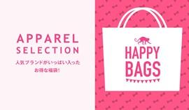 20160117_apparelhappybag.jpg