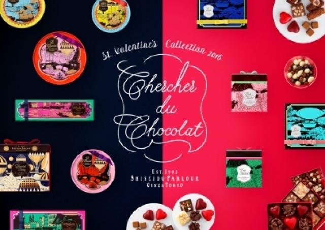 エレガントでキュートな大人チョコならココ! 資生堂パーラーのバレンタインコレクション