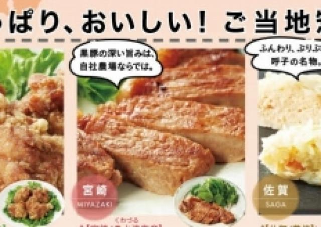 やっぱり九州はおいしい!ご当地惣菜やグルメが静岡伊勢丹で満喫