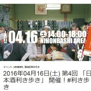 日本橋に全国の酒蔵が集結 日本酒「利き歩き」イベント開催