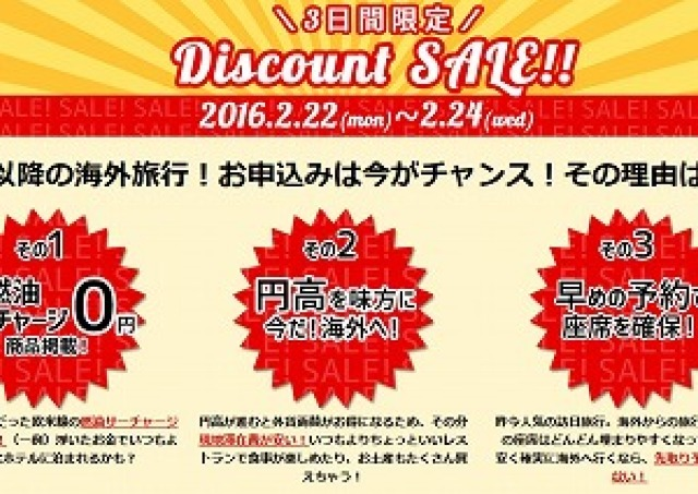 「旅工房」で燃油サーチャージ0円商品スタート!3日間限定ディスカウントセール