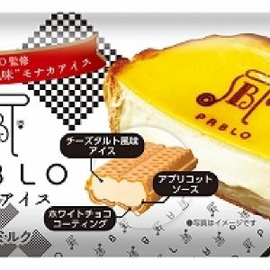 大人気「PABLO」のチーズタルトが「モナカアイス」に大変身! しかも全国のコンビニで買えちゃいます