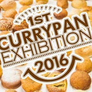 【カレーパンの祭典】100種以上集まる「カレーパン博覧会」 見た目も味もここまで違う!