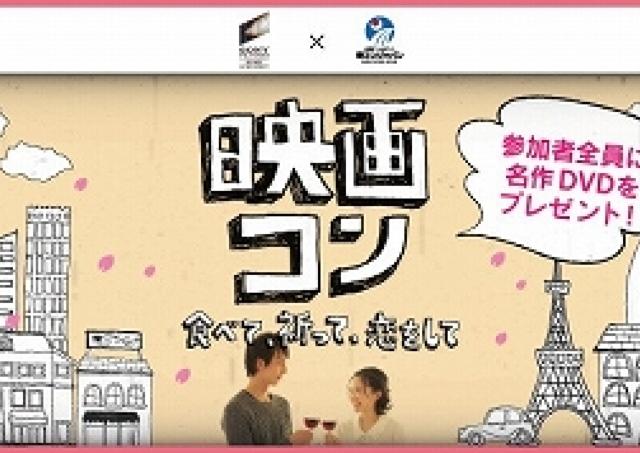 映画×婚活=「映画コン」! 毎回人気の婚活第3弾、東京でも開催