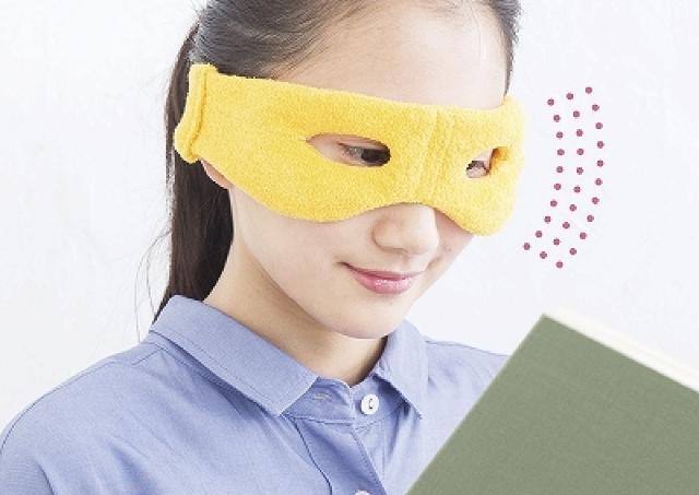 疲れ目だけど忙しい!そんなあなたに「見えるアイマスク」 自由に動けます