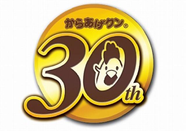 「からあげクン」30周年、世界最速試食会 記念フレーバーをいち早く味わおう!