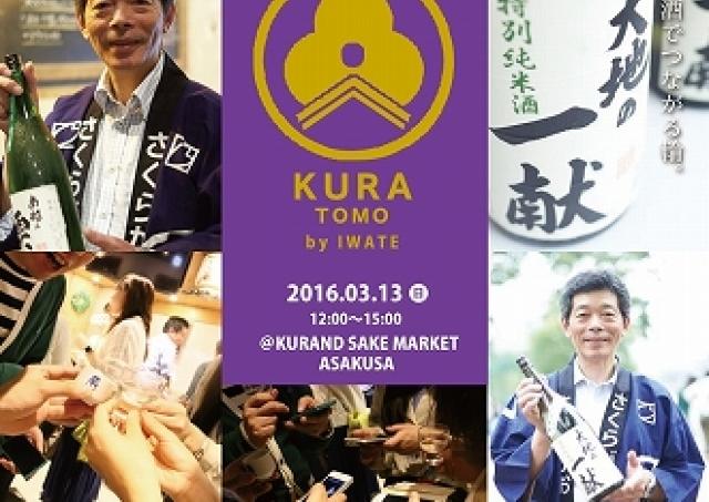 カップル誕生率100%!? 日本酒好きのための婚活イベントが浅草で開催