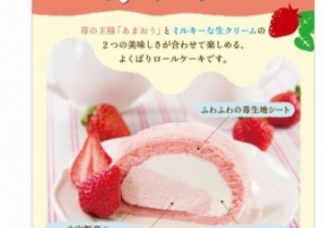 あまおうたっぷり!東京ミルクチーズ工場から大人気「苺ミルクロール」ことしも登場