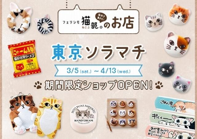 「コミカル猫」のはんこも先行発売! 「フェリシモ猫部」東京ソラマチに限定ショップオープン