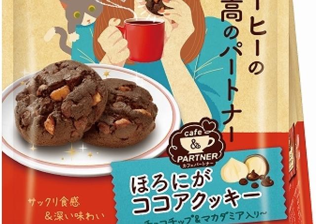 コーヒーの最高のパートナー ほんのり苦いココア味のクッキー