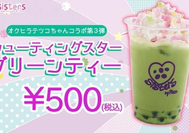 タピオカドリンク専門店「sisters」 桜×抹茶ミルクの「和風テイスト」ドリンク発売