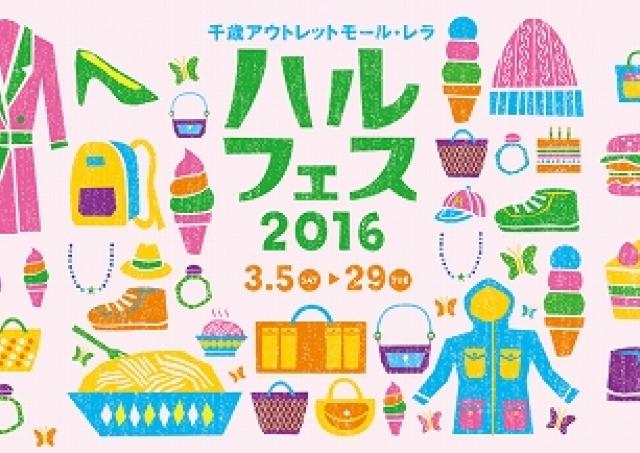 ファッションから雑貨までお得に買える!アウトレットモール・レラの「春フェス」
