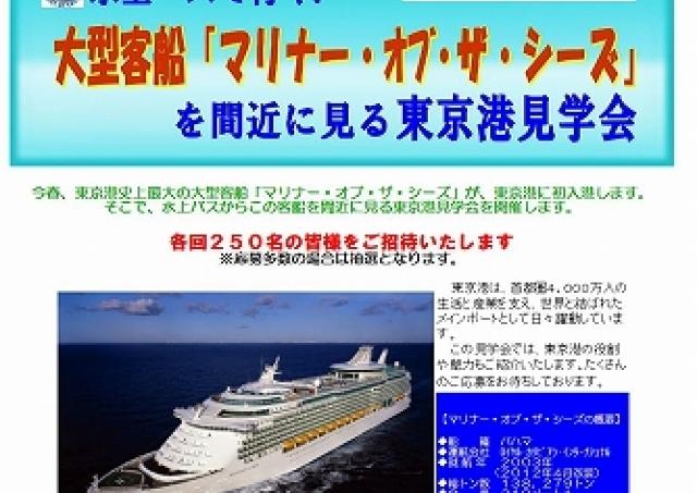 でかっ!!東京港史上最大の大型客船を「水上バス」で見学 しかも無料!