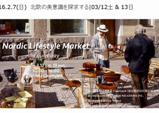 ヴィンテージ雑貨、本、焼き菓子、家具......北欧の風を感じるマーケット2日間開催