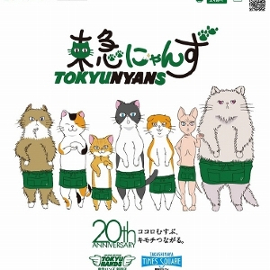 フェリシモ猫部も出店にゃ! 東急ハンズ新宿店20周年でねこグッズが大集合