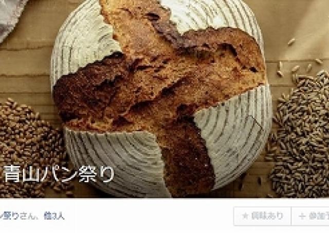 全国からこだわりのパンが集まる「青山パンまつり」 国連大学で2日間開催