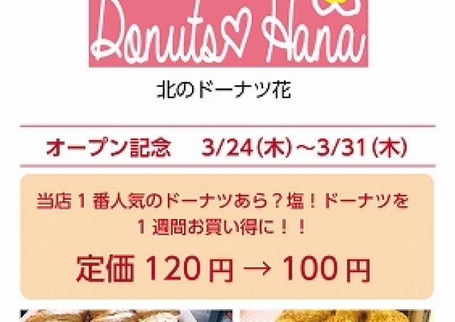 一番人気のドーナツあら?塩!ドーナツが20円引き!「北のドーナツ花」期間限定ショップ