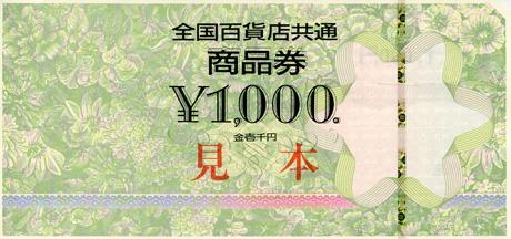 全国百貨店共通商品券5000円分 プレゼント(3名様)