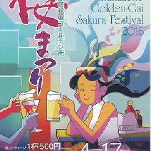 新宿ゴールデン街、初心者にもオススメ! 1杯500円で飲み歩きのチャンス
