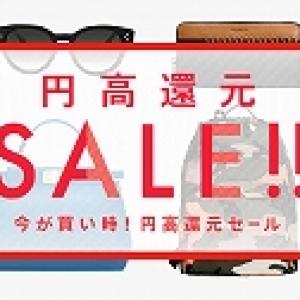 今、海外ブランドが安い! ショッピングサイト「BUYMA」が円高還元セールスタート