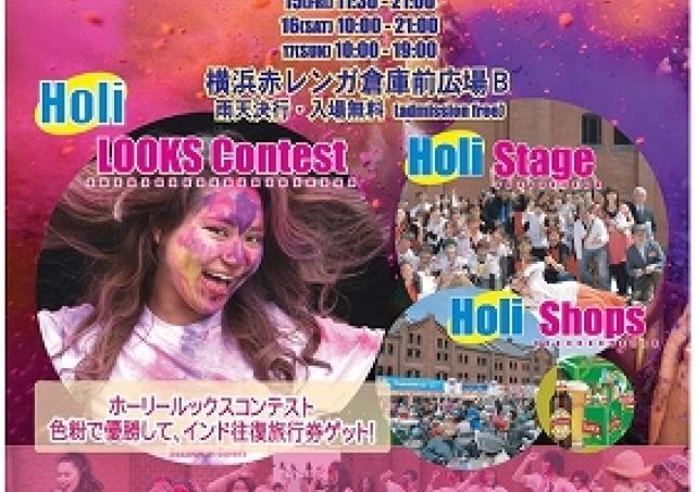 世界一カラフルなインドのお祭り、横浜で体験! 色かけしあって異文化交流