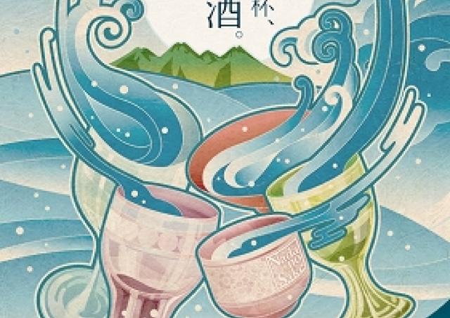 応募は4月26日まで!灘の銘酒を飲み比べる女性限定イベント