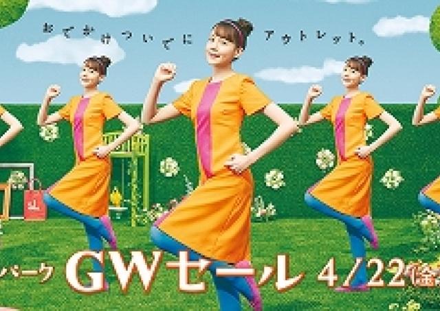 今すぐに着られる春夏物がお買い得!三井アウトレットパークの「GWセール」