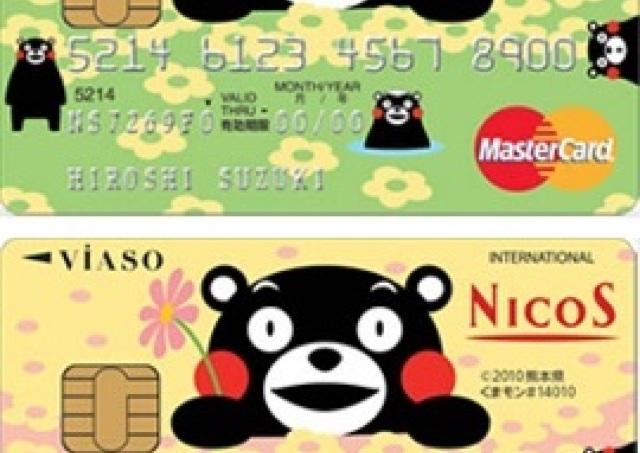 【第55回】がんばれ熊本!使うだけで長期的に支援できるクレジットカード