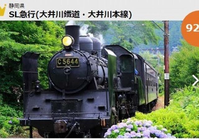 乗ったことある? 人気「SL(蒸気機関車)」ランキングBEST10