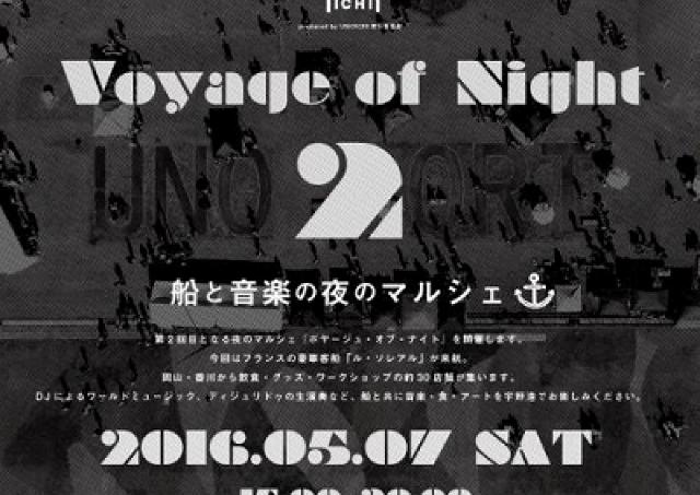 岡山・香川から約30店舗 1日限りの船と音楽とマルシェを楽しむ夜