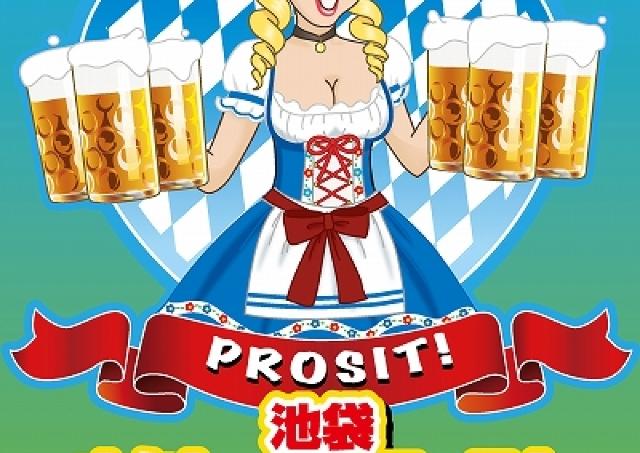 今年もやってるよ! 池袋西口公園でドイツビールの祭典「オクトーバーフェスト」
