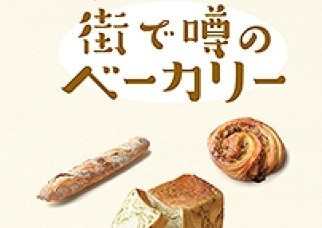 辻口シェフプロデュース店も 街で噂のベーカリー9店舗が登場