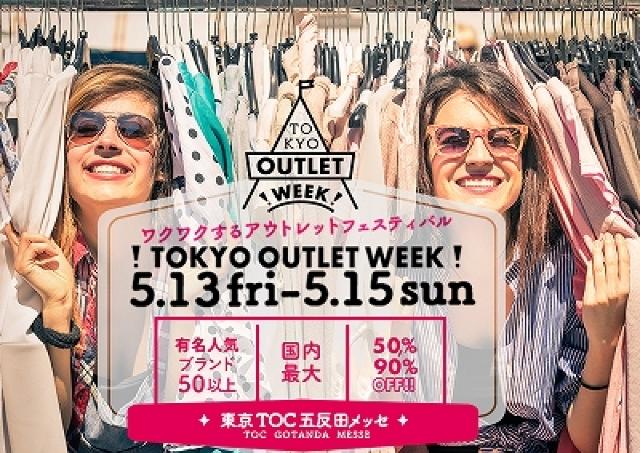 オシャレ大好き女子必見! 国内外52ブランドが大集結する「TOKYO OUTLET WEEK」開催