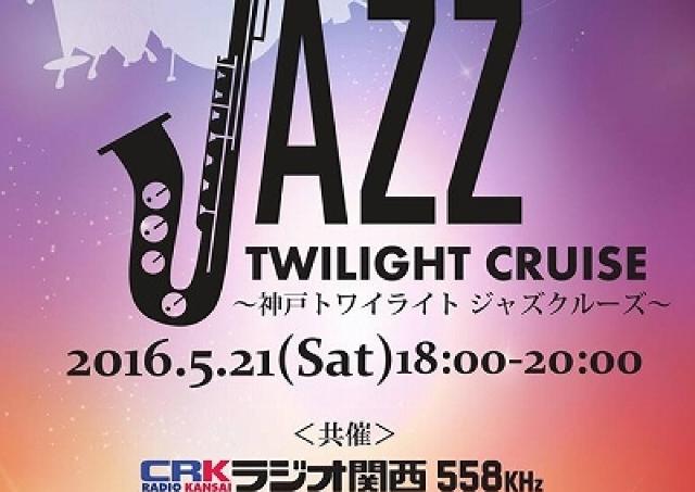 神戸ならでは!マルシェやラジオの公開収録もある船上でジャズを満喫