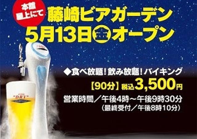 3500円で90分食べ放題&飲み放題の「藤崎ビアガーデン」