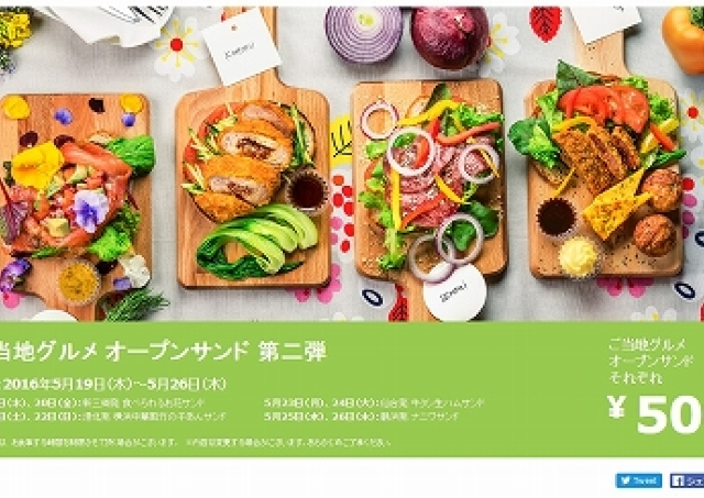 IKEAの「ご当地オープンサンド」第2弾 仙台、港北、新三郷、鶴浜の名物つめこみました!
