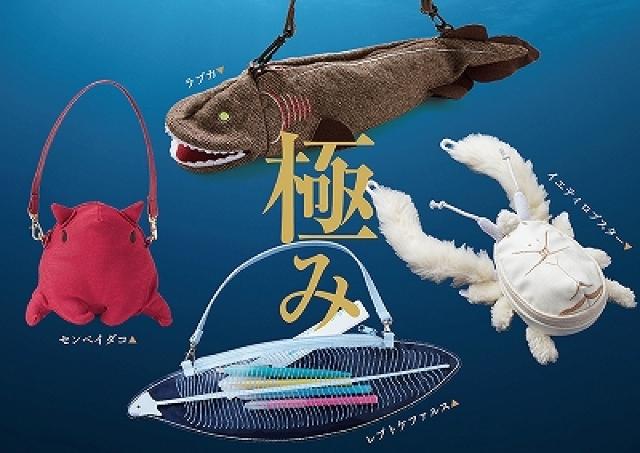 奇抜すぎて大反響!「深海魚ポーチ」ついに究極体へ... これまで以上に「ギョッ!」としちゃいます