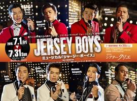 jerseyboys20160617-01.jpg