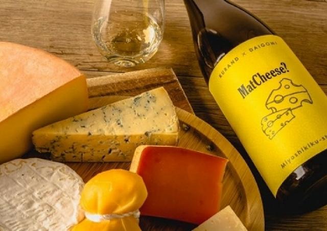 ついに来た!「チーズに合う日本酒」デビューします