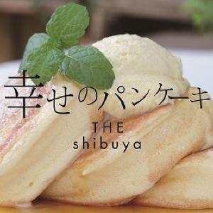 手間暇かけたふわふわ食感 「幸せのパンケーキ」都内2店舗目が渋谷にオープン