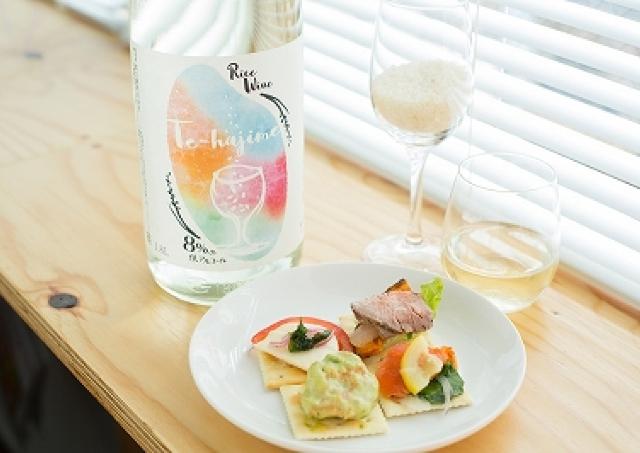 「日本酒は初めて」のあなたへ 爽やかで飲みやすい「Te-hajime」いかがです?
