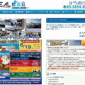 東京の名所巡るクルージングが500円! 「ジールフェスティバル」始まるよ