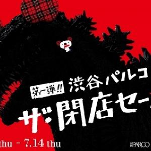 暫しのお別れです 「渋谷パルコ」生まれ変わるため「ザ・閉店セール」スタート