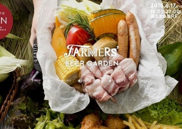 横浜高島屋の屋上に「初」のビアガーデン テーマは「農家」