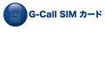 7月1日G-Callの格安SIMカード発売。スマホ業界最安値!月々7GB2,540円!