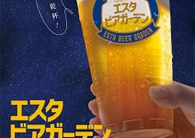 JRタワーの夜景とジャズとビールが楽しめる「エスタビアガーデン」