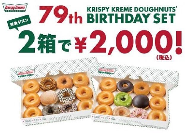 「クリスピー・クリーム・ドーナツ」2箱24個で2000円! 79周年のバースデーセット