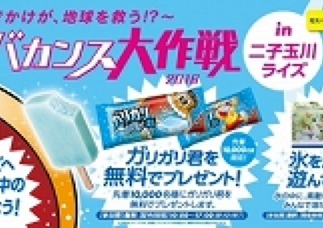 「ガリガリ君」1万人に無料配布 7月25日は二子玉川に急げ!