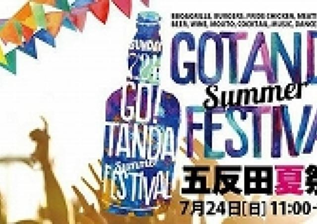 五反田夏祭りがやってきた 屋台グルメ&ステージで盛り上がる「ゴタフェス」